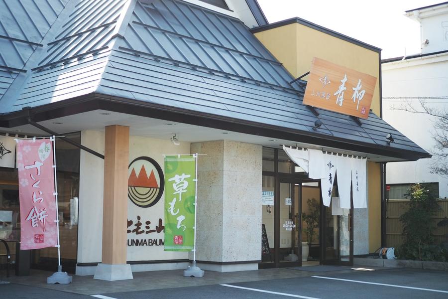 大正十年創業の和菓子店『青柳』