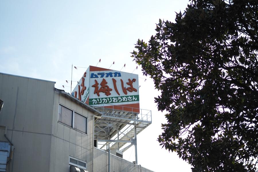 村岡食品工業株式会社