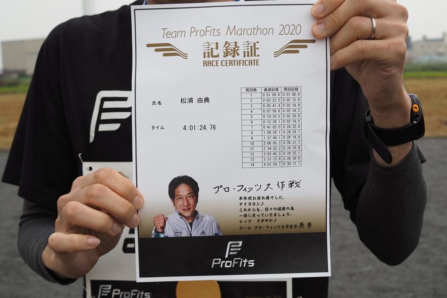 Team ProFits Marathon 2020 記録証